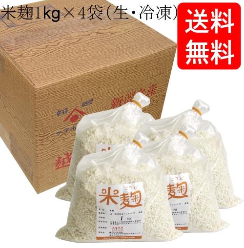 国際ブランド 新潟県産コシヒカリ米の米麹です 甘酒作りや味噌作り 塩糀作りなどに 送料無料です 送料無料 生麹 冷凍 限定品 コシヒカリの米麹1kg×4袋入り まとめ買いでお買い得セット