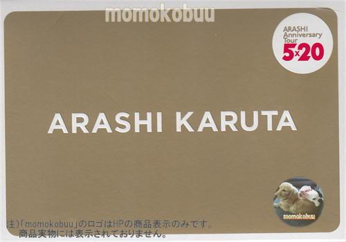 ARASHI 5%OFF 数量限定アウトレット最安価格 Anniversary Tour 5×20 2018-2019 公式グッズ ARASHIかるた