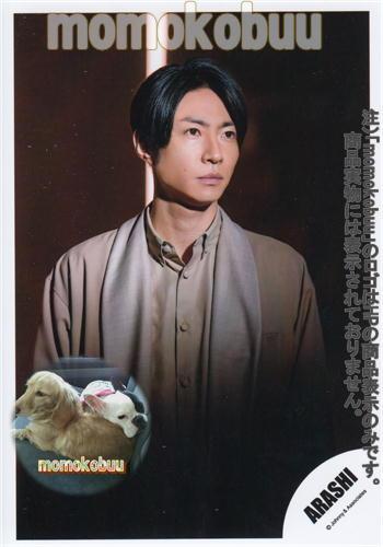クリックポスト ARASHI 嵐 公式 AA00108 日本メーカー新品 生 百貨店 写真 相葉雅紀