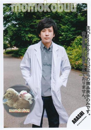 クリックポスト発送 ARASHI 嵐 公式 二宮和也 生 写真 タイムセール 業界No.1 AN00117