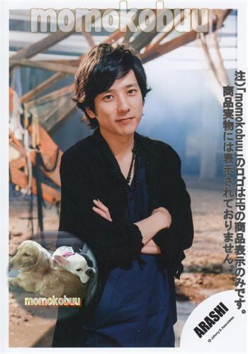 クリックポスト発送 ARASHI嵐 格安激安 ディスカウント 公式生写真 AN00080 二宮和也