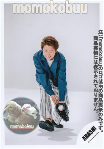 クリックポスト発送 ARASHI 全品送料無料 嵐 公式 生 永遠の定番モデル 写真 AO00125 大野智