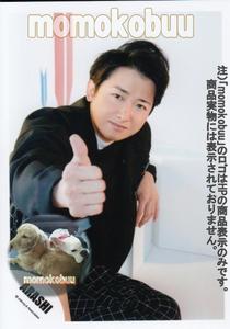 クリックポスト発送 市販 ARASHI嵐 公式生写真 買物 大野智 AO00036