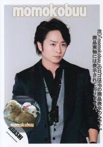 クリックポスト発送 ARASHI嵐 公式生写真 アウトレットセール 特集 櫻井翔 高い素材 AS00024