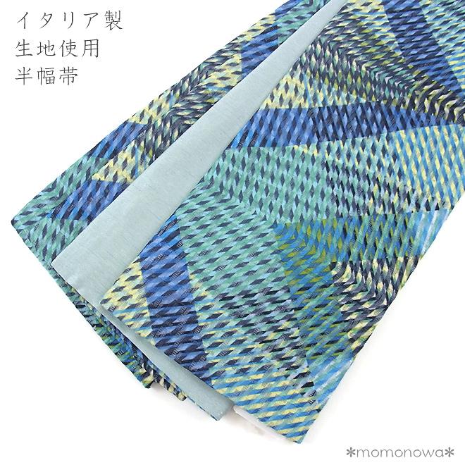 半幅帯 浴衣帯 イタリア製生地使用 青 水色 幾何学 カラフル おしゃれ ゆかた 夏 着物 半巾帯 女性用