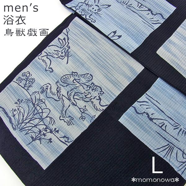 高級 浴衣 男性 メンズ Lサイズ 鳥獣戯画 粋 お洒落 ブランド vivi 紳士 紺地 水色 変り織
