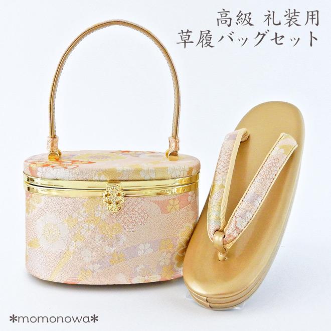 振袖用 高級 草履バッグ セット 礼装用  フォーマル用 ピンク ゴールド 桜柄 M - L サイズ 23cm-25cm 成人式 結婚式 レディース