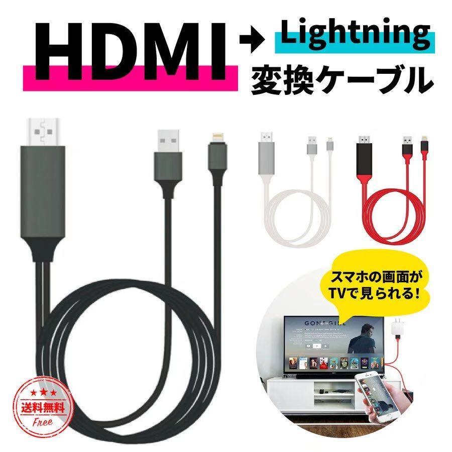 iPhone HDMI 変換ケーブル 高解像度 送料無料 2M ご予約品 誕生日プレゼント スマホの画面をテレビに映す アイフォン 設定簡単 変換アダプタ iPad iPodに対応