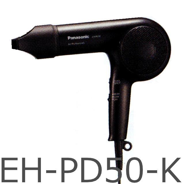 Panasonic(ナショナルパナソニック)パナソニックプロドライヤー EH-PD50-K【ドイライヤー、EHPD50K】