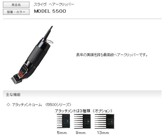 スライヴ電気バリカン 5500 2mm刃付き【スライヴ】