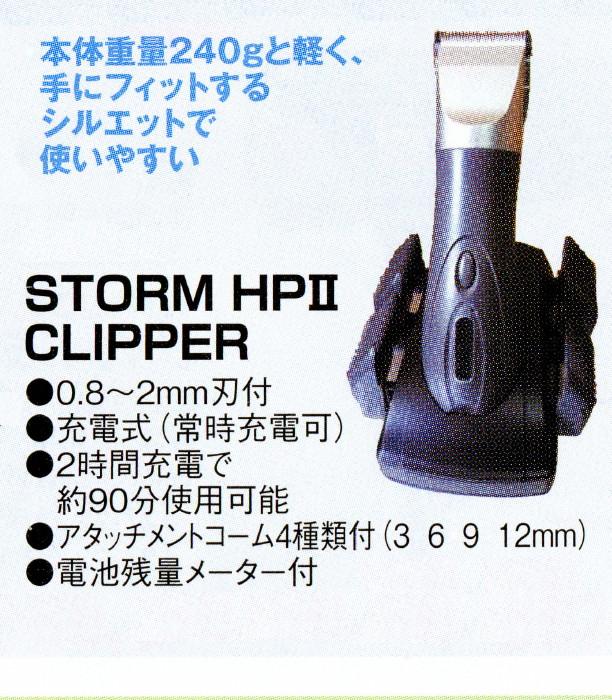STORMHP2CLIPPER【ストームハイパーツークリッパー、バリカン】