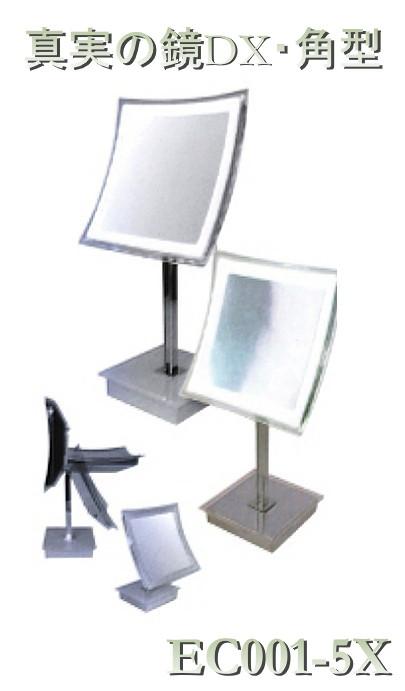 真実の鏡DX・角型 EC001-5X【ミラー、化粧鏡】