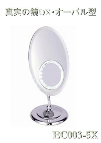 真実の鏡DX・オーバル型 EC003-5X【ミラー、化粧鏡】