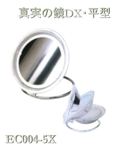 真実の鏡DX・平型EC004-5X【ミラー、化粧鏡】