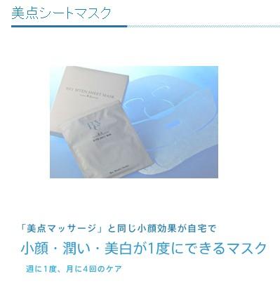 週に1度 月に4回のケア 美点シートマスク 贈り物 1枚30ml×4枚入 保湿 流行のアイテム フェイスマスク