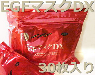 EGFマスクDX1袋 30枚入り 激安超特価 のバラ売りです 業務用 30枚入り 美容液EGFマスクDX 特価 フェイスマスク