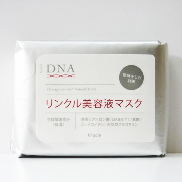 つけるだけで小じわ防止 簡単デイリーマスク クラシエDNAリンクル美容液マスク 1年保証 ディーエヌエーリンクルマスク 買い取り 28枚入り