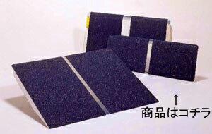 ポータブルスロープ 段差アルミ1枚板タイプ 25cmタイプ PVT025 【イーストアイ】  【送料無料(北海道、沖縄を除く)】