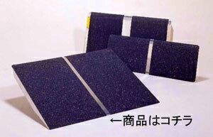ポータブルスロープ 段差アルミ1枚板タイプ 60cmタイプ PVT060 【イーストアイ】【送料無料(北海道、沖縄を除く)】