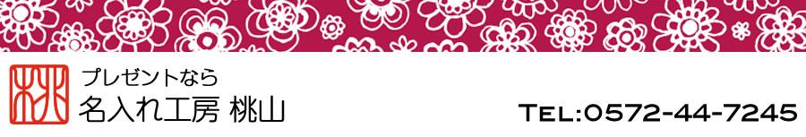 プレゼントなら 名入れ工房 桃山:オシャレでかわいいハンドメイド雑貨でみんなをスマイルに!