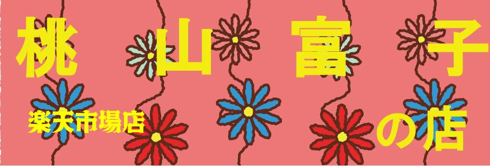 桃山富子の店 楽天市場店:服飾雑貨の専門店です。