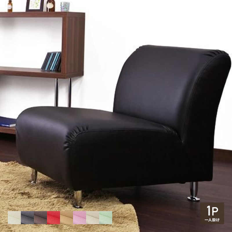 momu: Sofa sofas solo seat, one seat and ELLE color is color single ...