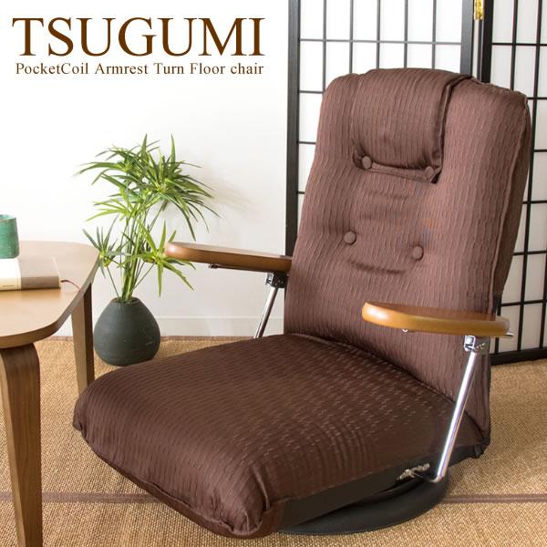 座椅子 回転式 フロアチェア ロータイプ 1人掛け フロアソファ リクライニングチェア ポケットコイル