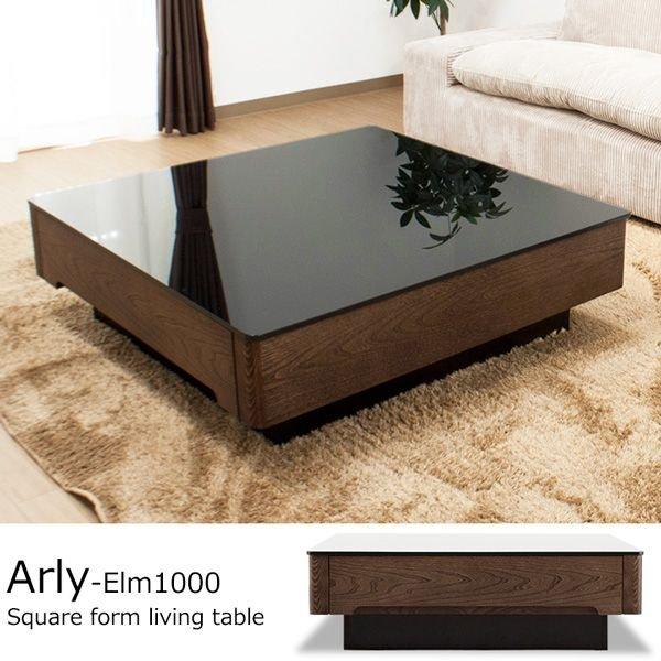 収納付き テーブル ローテーブル センターテーブル ガラステーブル / Arly-elm1000(正方形タイプ) お買い物マラソン