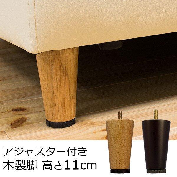 【キャッシュレス ポイント還元】【送料無料】アジャスター機能でガタつきの調整が可能な木製脚 ソファ用 アジャスター付き 木製脚 4本セット 高さ11cm (M8規格)
