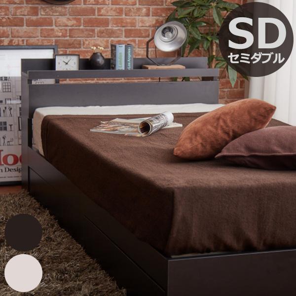 【マラソン期間中ポイント10倍】セミダブルベッド ベッド 2色 【送料無料】 収納付きベッド Pluto プルート ベッド 高密度アドバンスポケットコイル付き