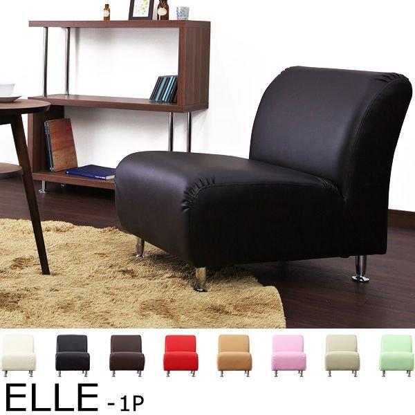 ソファ ソファー 一人掛け 1人掛け / ELLE カラーは8色 シングルソファ アームレスソファ レザー 合成皮革 コンパクトソファ PVC シンプル