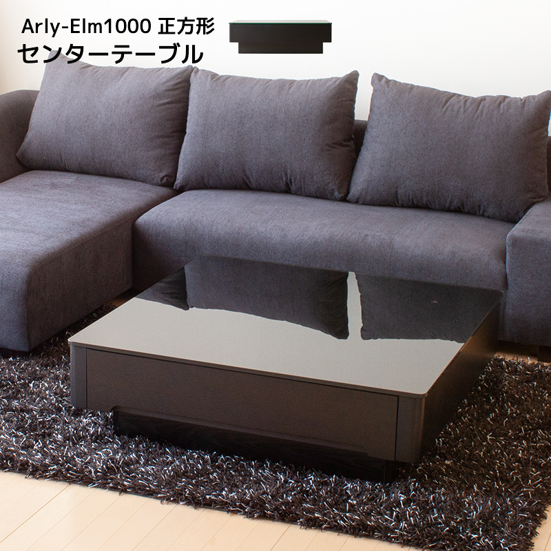 Arly BK1000正方形 センターテーブル