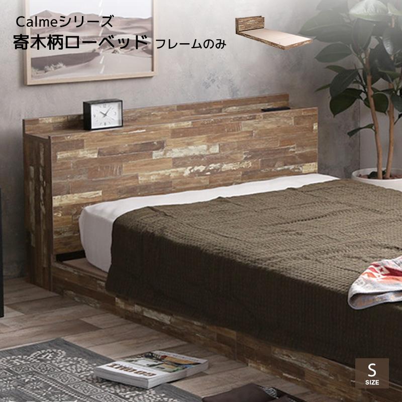 カルムCalme【シングル】【フレームのみ】 寄木柄ベッド