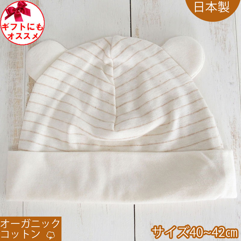 dd593b4d1 Japan-made organic cotton baby Hat OP mini! Opie mini thin materials summer  picks