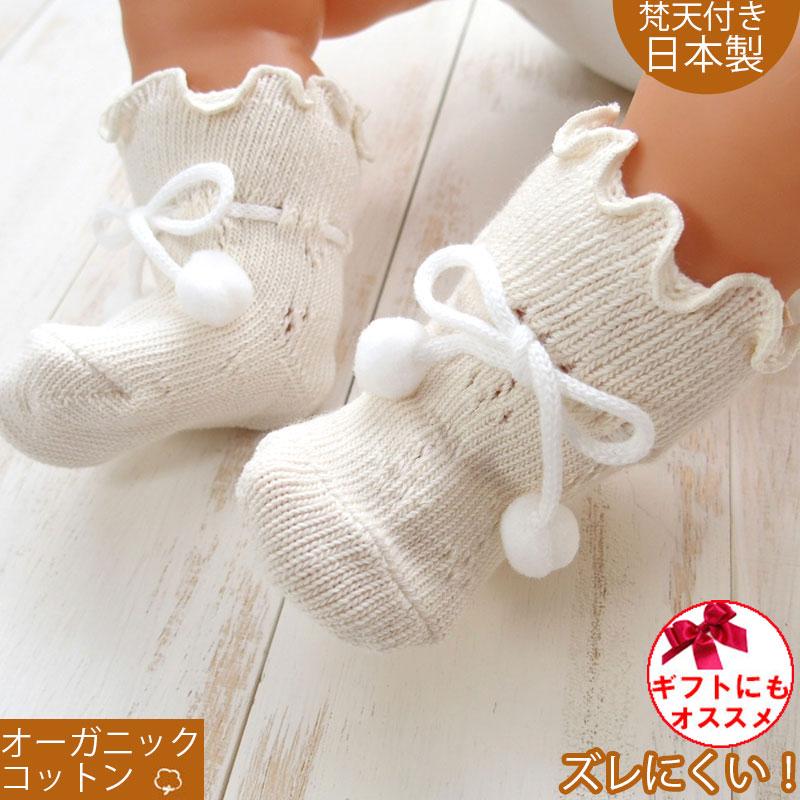 ひも結びで脱げ落ちない靴下! オーガニックコットン ベビーソックス 日本製 赤ちゃん新生児用靴下 男の子 女の子にもおすすめ 梵天付き ギフト 御祝 などにもおすすめ ずれにくい 落ちない プレゼント 出産祝い