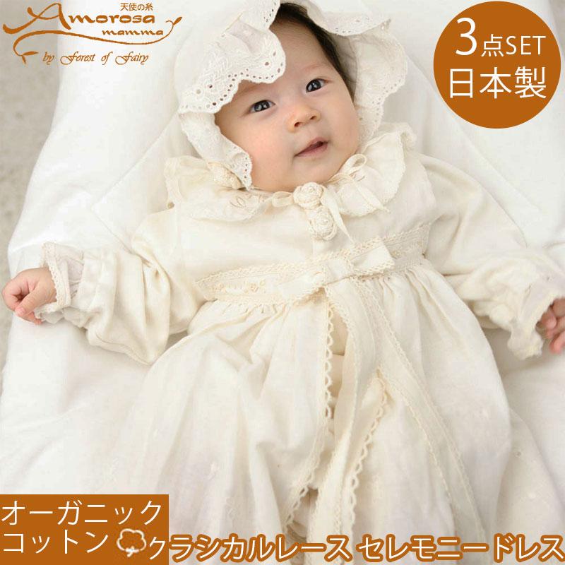 新生児 赤ちゃん用 ベビーセレモニードレス お帽子3点セット 日本製 オーガニックコットン クラシカルレース 男の子 女の子にも お宮参り 結婚式 退院時などにおすすめ 冬 70 アモローサマンマ 送料込 あす楽対応
