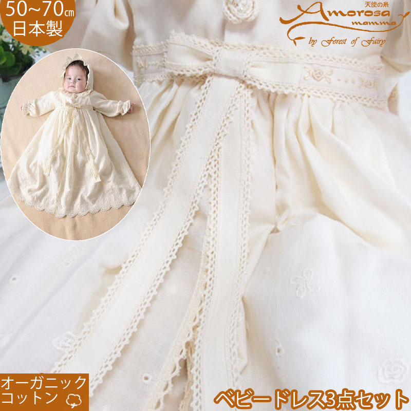 d91f22df40513 楽天市場 新生児 赤ちゃん用 ベビーセレモニードレス お帽子3点セット ...