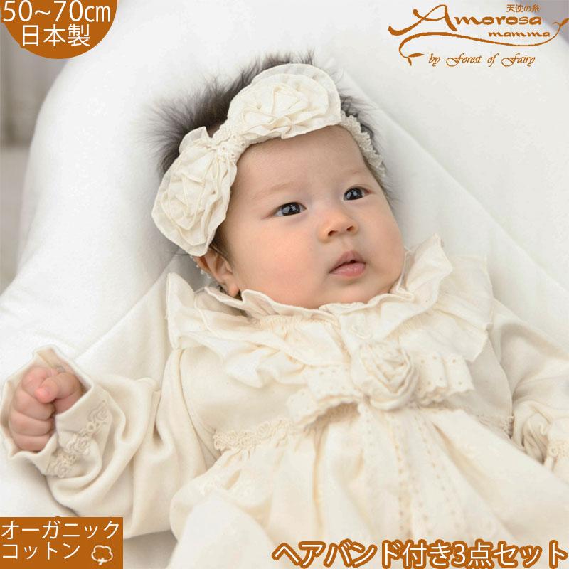 ベビーセレモニードレス ヘアーバンド カバーオール付き3点セット 新生児赤ちゃんに 男の子 女の子にもおすすめ お宮参り 結婚式 退院時に 日本製 50 60 70 ヘアバンド ご出産祝いなどのギフトに!送料無料