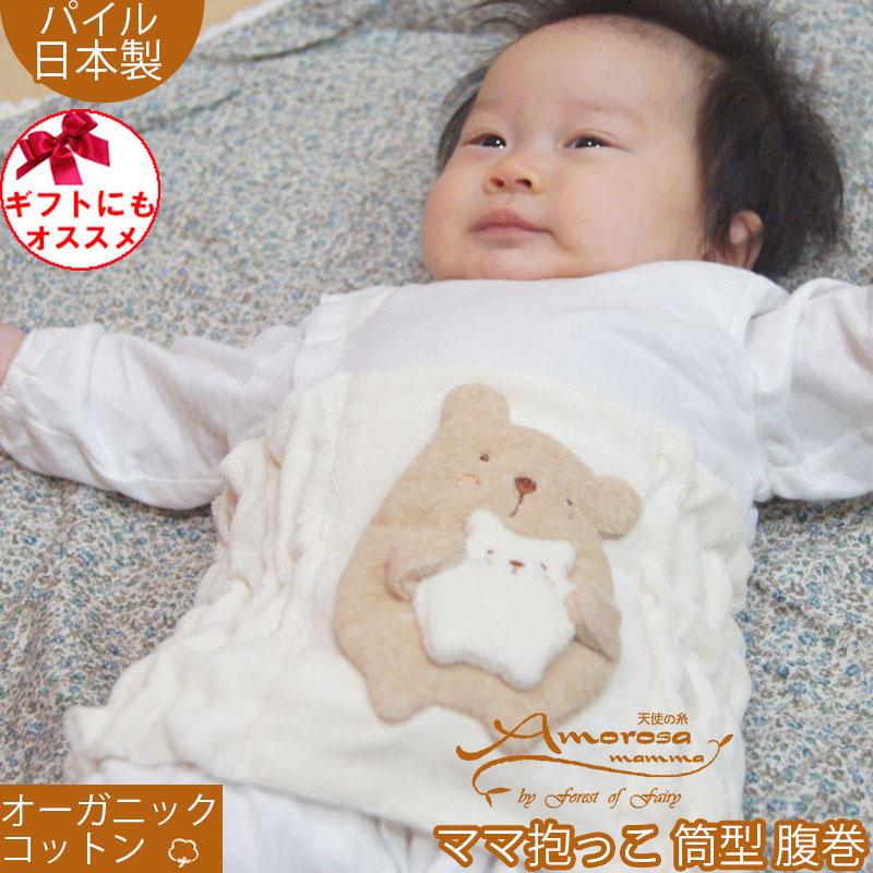 ad132e9f9ee57 楽天市場 新生児 赤ちゃん用腹巻き オーガニックコットン ママ抱っこ ...