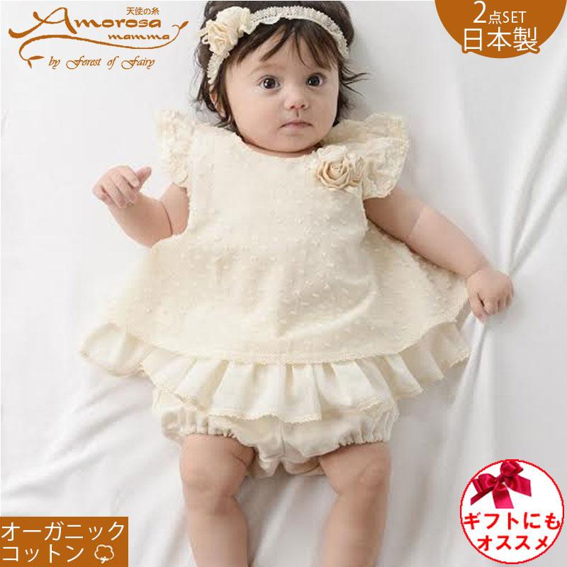 オーガニックコットン 小さなサンドレスとパンツの2点セット 日本製 Amorosa mamma アモローサマンマ 夏のお出かけに!新生児 ベビー服 送料無料 送料込み