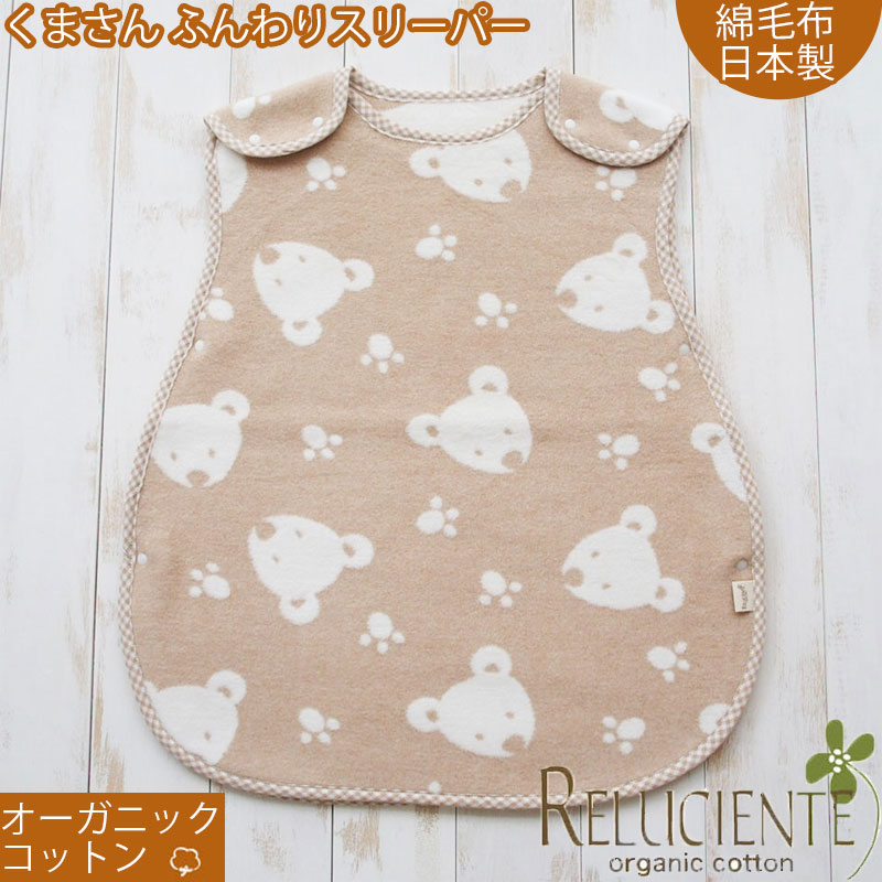 554a455118 It is a sleeper an organic cotton bear made in Japan softly! レルシエンテ  RELUCIENTE