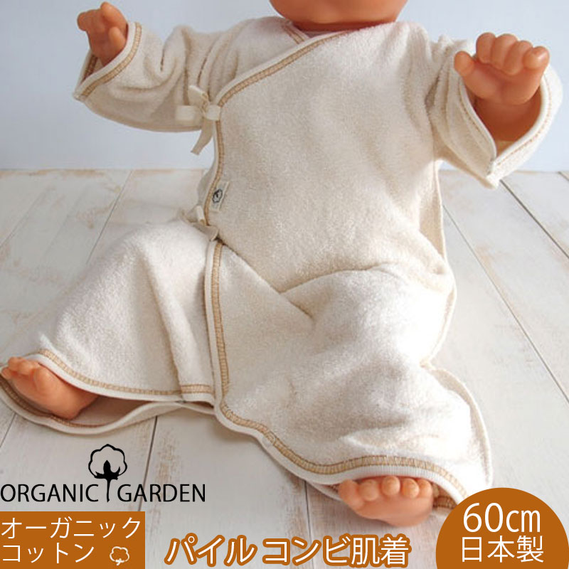 60bf3178deaa2a Of Japan-made organic cotton pile combination underwear! Organic garden  organic garden! Newborn baby clothes