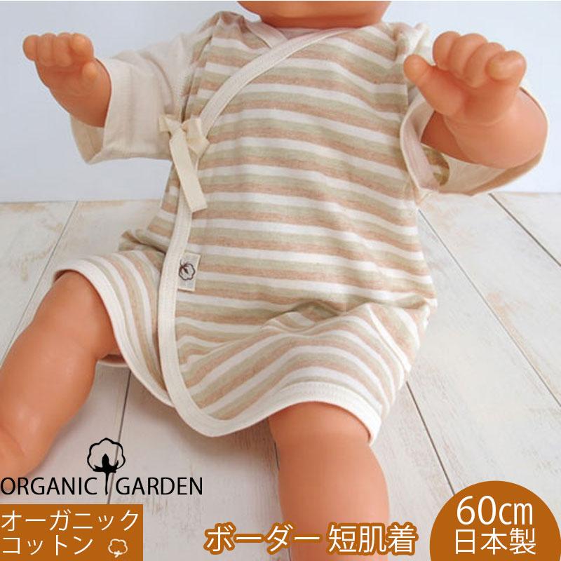 77b53db927455 日本製 オーガニックコットン ひも結びタイプのボーダー 半袖 短肌着 オーガニックガーデン organic garden