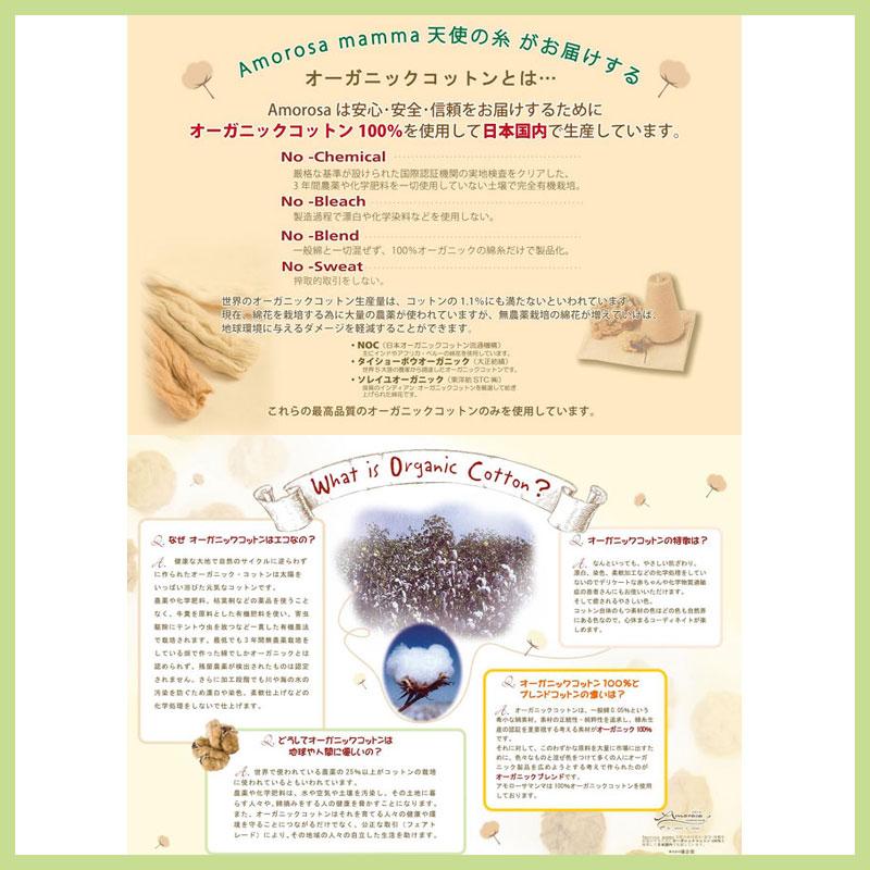 日本有机棉管状 haramai 蜜蜂 amorosummenma Amorosa 妈妈夏天降温措施