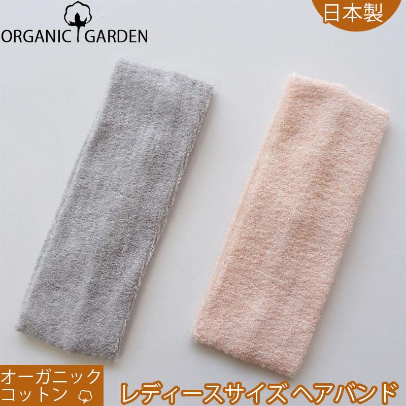 日本製で高品質 ふわふわパイル地 新品 送料無料 パイルのヘアバンド 優しい付け心地のふわふわヘアーバンド ヘアアクセサリー オーガニックコットン100% レディース ママ 締め付けず 日本製 敏感肌の女性におすすめ 格安SALEスタート ピンク GARDEN ORGANIC グレー 伸縮性オーガニックガーデン