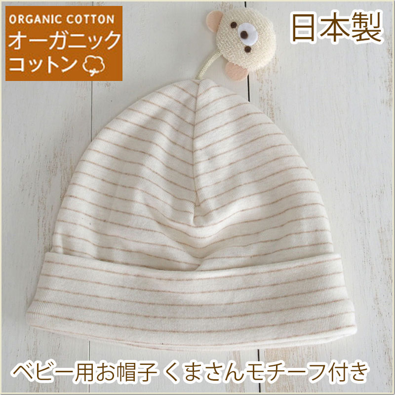 Japan-made organic cotton baby Hat OP mini! Opie mini bear brooch