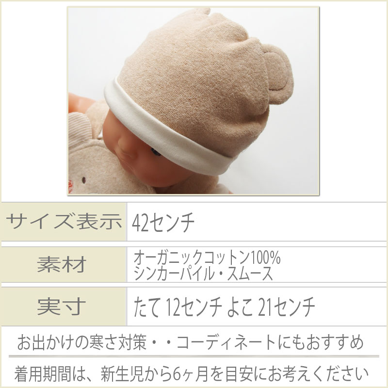 6990f5d0b3d A hat of the organic cotton loose bear! アモローサマンマ amorosamamma. The organic  cotton which is kind to the skin of the newborn baby baby. It is ...