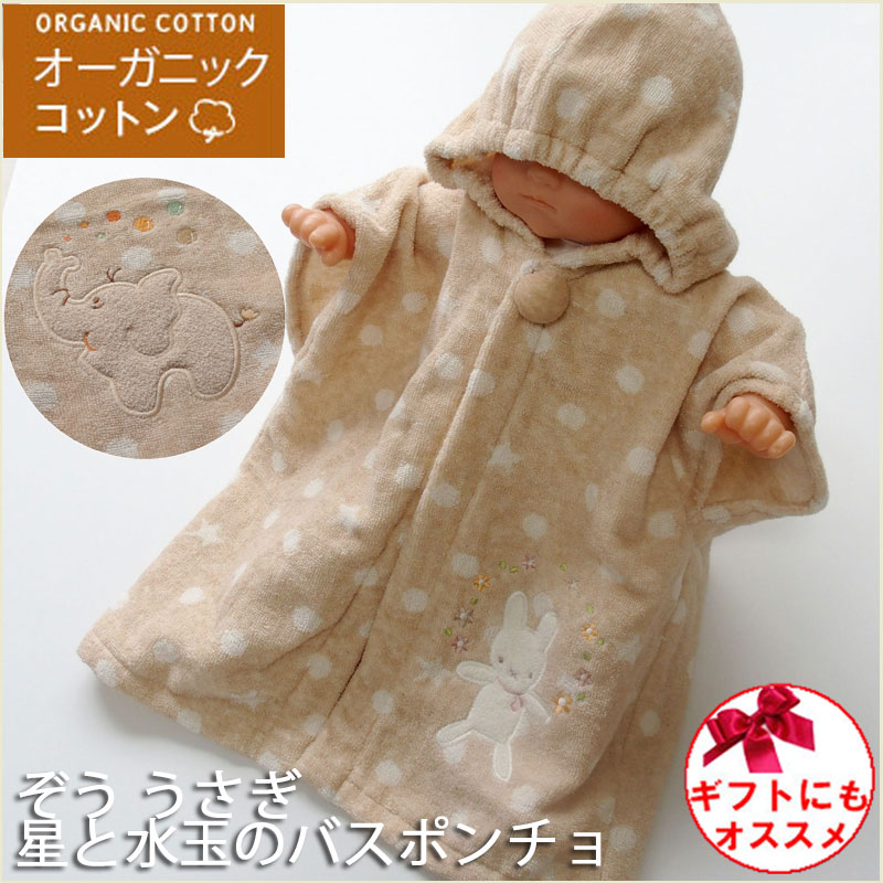 MON ANGE ROBE | Rakuten Global Market: As child bath あがりの bath ...