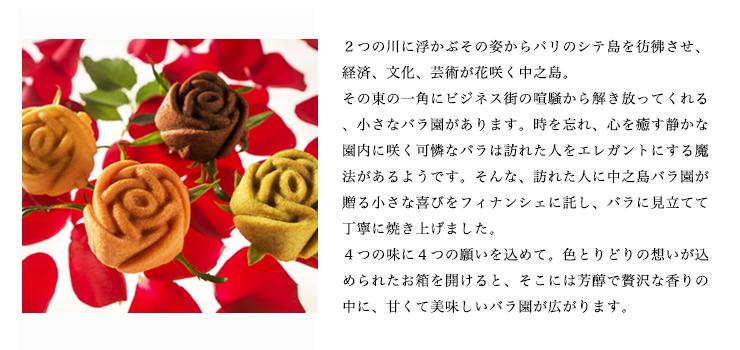 母の日ギフト バラのフィナンシェ L バラ型のフィナンシェ 堂島ロール| モンシェール スイーツ ギフト バラ お菓子 かわいい 焼き菓子 大阪 お土産 薔薇 内祝い お取り寄せスイーツ 詰め合わせ 退職 お返し バラのフィナンシェ 個包装 お祝い 母の日