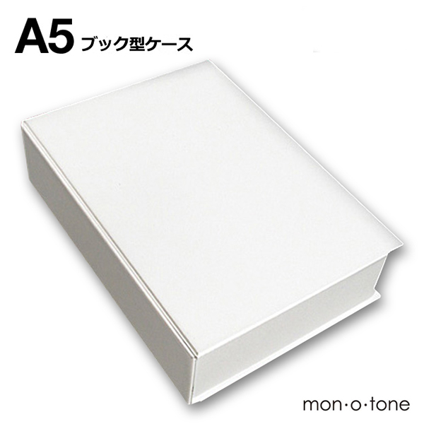 シンプルで使いやすいブック型ボックス 本棚を収納庫として使えます monotone モノトーン 収納 洋書 ホワイト インテリア シンプル A5ブック型ケース 国内即発送 雑貨 いよいよ人気ブランド